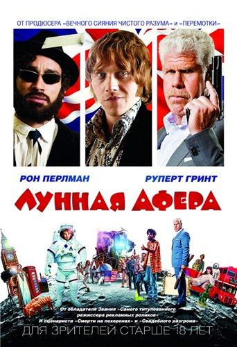 Лунная афера / Moonwalkers (2015) HDRip от torrentfilm | iTunes