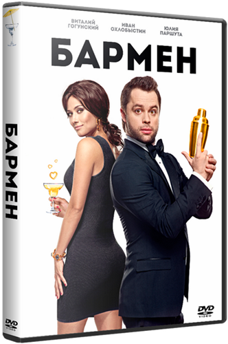 Бармен (2015) WEB-DL 1080p | iTunes