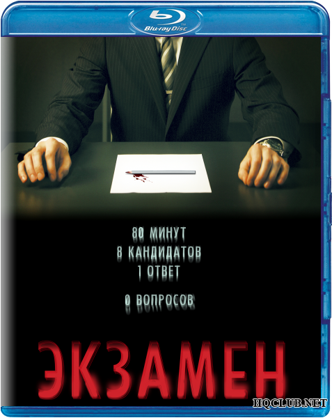 Экзамен / Exam (2009) BDRip