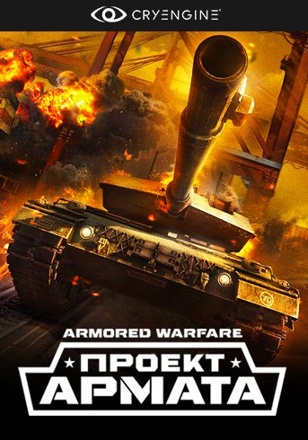 Armored Warfare: Проект Армата (2015)
